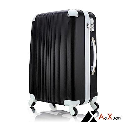 AoXuan 28吋行李箱 ABS防刮耐磨旅行箱 簡約系列(全黑色)