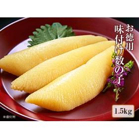 味付け数の子 お徳用1.5kg【送料無料】