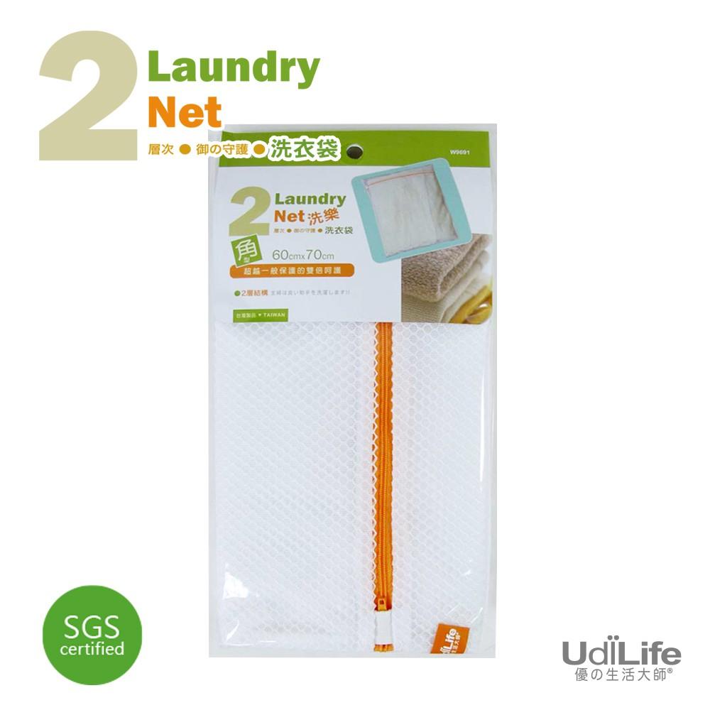 UdiLife 生活大師 洗樂 雙層洗衣袋 角型-60x70cm
