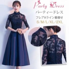 パーティードレス ドレス 結婚式 ワンピース キレイめ 袖あり ロングドレス 演奏会 パーティドレス チャイナ風 大きいサイズ お呼ばれド