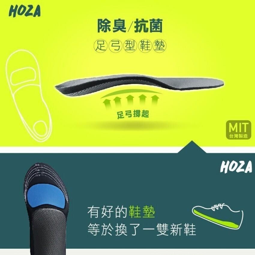 買1送1~除臭抗菌足弓型鞋墊+除臭抑菌足弓支撐鞋墊-運動強化款