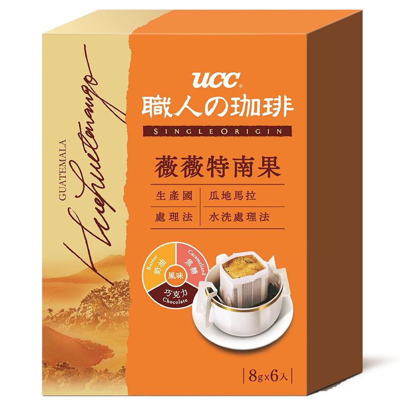 UCC 產地嚴選薇薇特南果濾掛式咖啡-8gx6