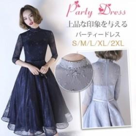 パーティードレス ドレス 結婚式 ワンピース 袖あり ロングドレス 演奏会 パーティドレス フレアワンピース 大きいサイズ お呼ばれ 紺色