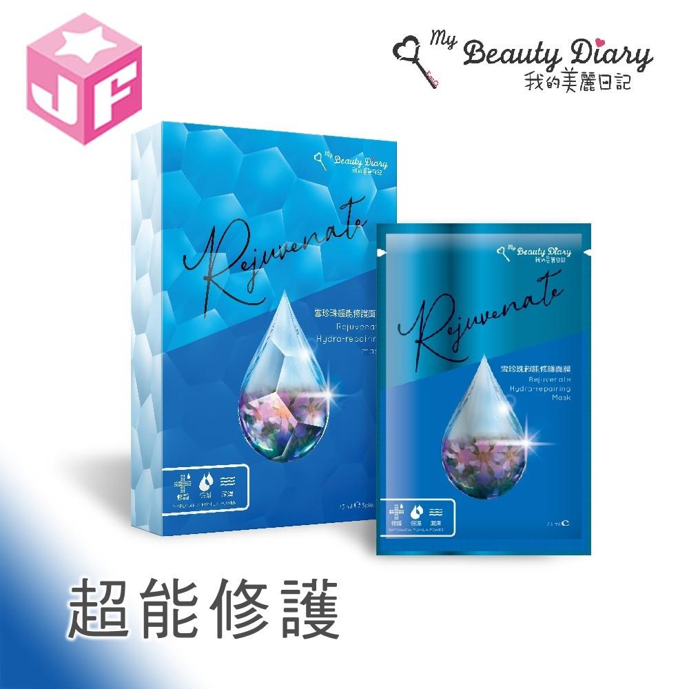 我的美麗日記 雪珍珠超能修護面膜 5入 修護面膜 保濕面膜【金興發】