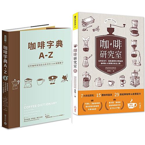 ★分享專業競賽神話,暢談咖啡人生! ★不藏私!帶你探索完美咖啡的美味秘密!