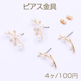 ピアス金具  雪の結晶&枝 パール付き ゴールド【4ヶ】