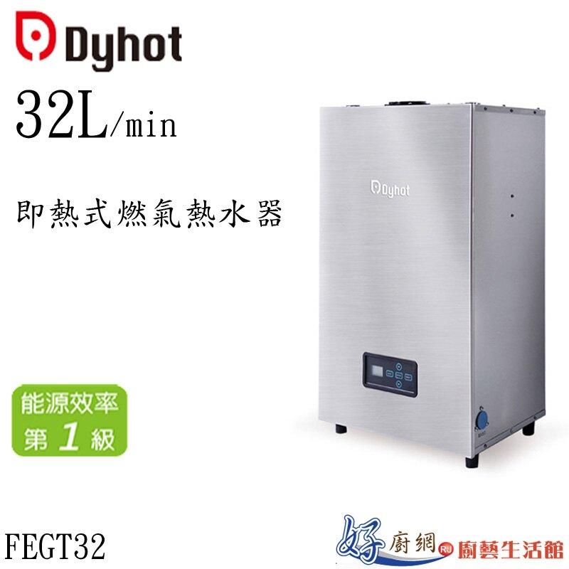 FEGT32即熱式燃氣熱水器