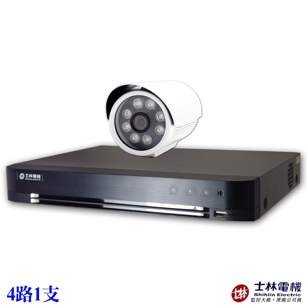 監視器 士林電機 5MP 500萬 H.265 4路4聲 主機DVR +1支1080P 8陣列 防水槍型攝影機