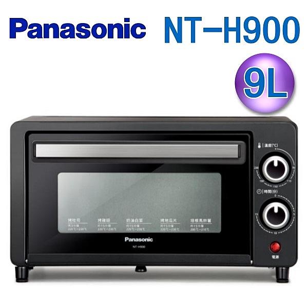【信源】新上市【Panasonic 國際牌電烤箱】PNT-H900/PNTH900