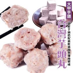 海肉管家-新鮮顆粒芋頭丸(20包/每包300g±10%)