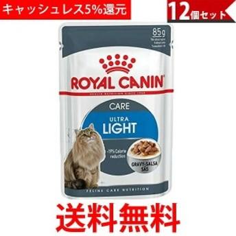 ロイヤルカナン FHN -WET ウルトラライト 猫用 85g×12個セット ウェット ROYAL CANIN 送料無料