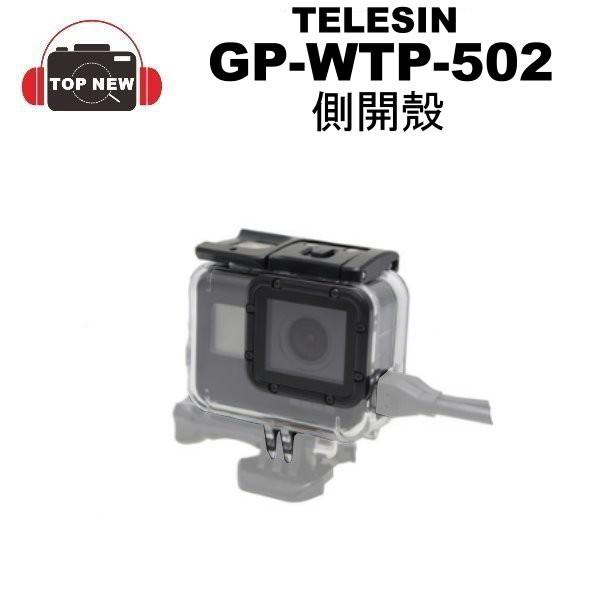 TELESIN GP-WTP-502 側開殼 GOPRO配件 HERO5 HERO6 HERO7 台南-上新