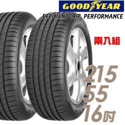 GOODYEAR 固特異 EFFICIENTGRIP PERFORMANCE 低噪音舒適輪胎_二入組_215/55/16
