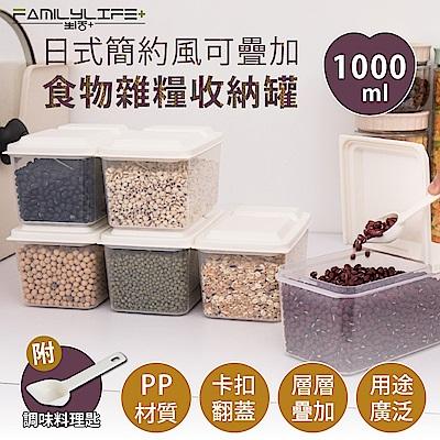 【FL生活+】日式簡約風可疊加食物雜糧收納罐-1公升(YG-048)