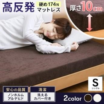 マットレス シングル 高反発 高反発マットレス シングルサイズ 安い 人気 おすすめ 硬め かため 厚い 厚め ベッド 布団 敷布団 寝具 S KU