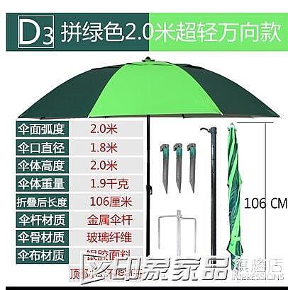 戴威營釣魚傘大釣傘2.0米萬向加厚防曬防雨三折疊漁戶外遮陽雨傘 印象家品