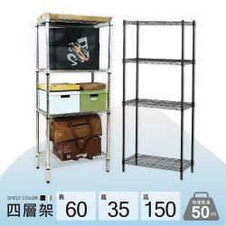 Ki Wish 鐵架MIT輕型四層置物架60x35x150cm(電鍍/黑色)