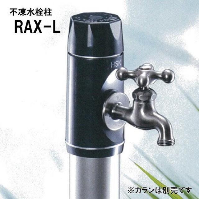 東北6県限定 不凍水栓柱 RAX−L 13×1.0m
