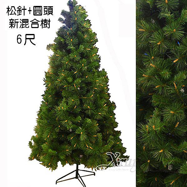 聖誕樹6尺加密新混和樹(綠),松針樹/聖誕節/聖誕佈置/聖誕裝飾【X090004】節慶王