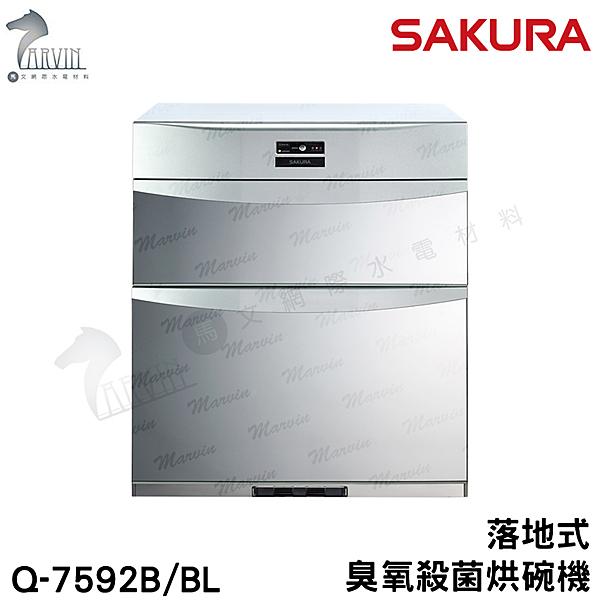 《SAKURA》落地式 殺菌烘碗機 Q7592B/BL(臭氧殺菌 68cm/70cm)