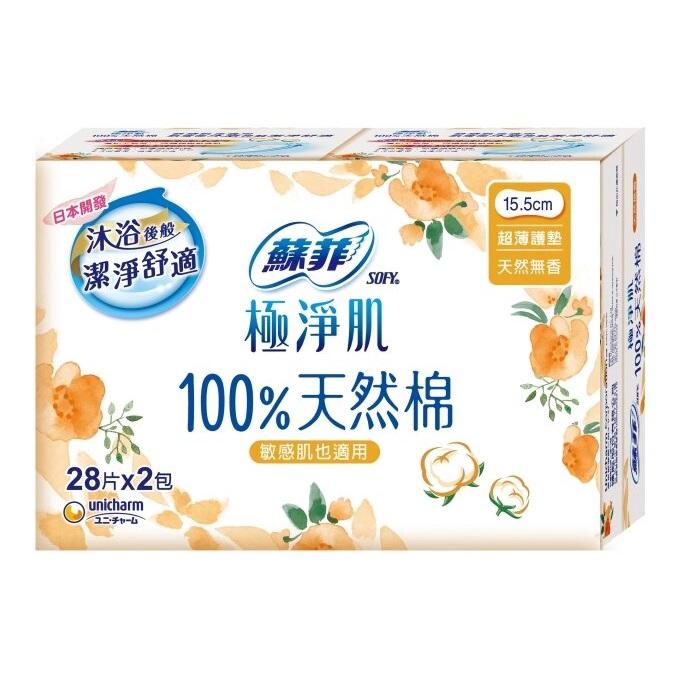 蘇菲極淨肌100%天然棉超薄護墊天然無香 28片X2包入