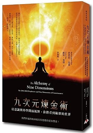 九次元煉金術:以意識與科學開拓視野,你將看到嶄新的世界