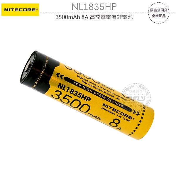 《飛翔無線3C》NITECORE 奈特科爾 NL1835HP 3500mAh 8A 高放電電流鋰電池│公司貨│保護板凸頭