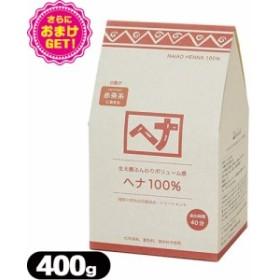 【あす着】【さらに選べるおまけ付き】【染毛料・カラートリートメント】ナイアード ヘナ(NAIAD HENNA) 400g(100g×4袋入) ヘナ100% -