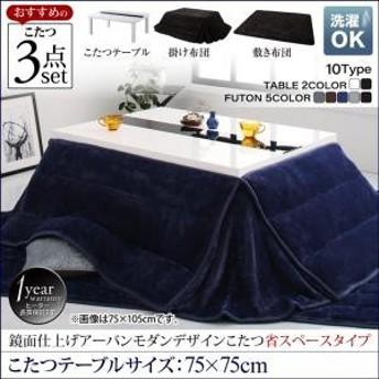 こたつ3点セット(テーブル+掛・敷布団) / 正方形(75×75cm)