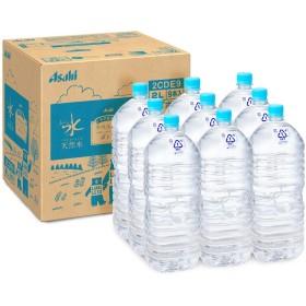 アサヒ おいしい水 天然水 ラベルレスボトル 2L×9本