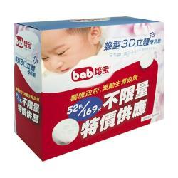 任-培寶蝶型3D立體母乳墊52片