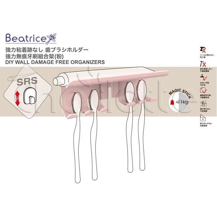 h.a.cbeatrice強力黏著無痕牙刷組合架
