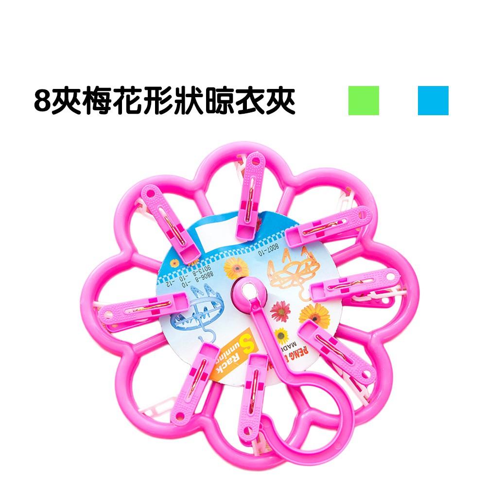 【B333】8格曬衣夾多功能塑料梅花晾衣架