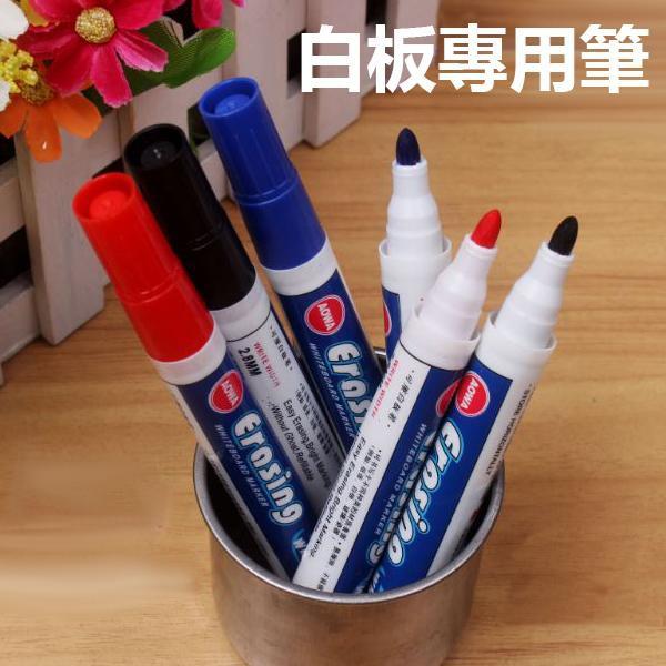 辦公用品易寫易擦水彩筆白板專用筆(一盒10支) 79元 .