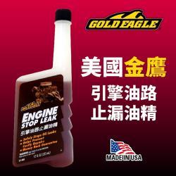 金鷹GoldEagle 引擎油路止漏油精