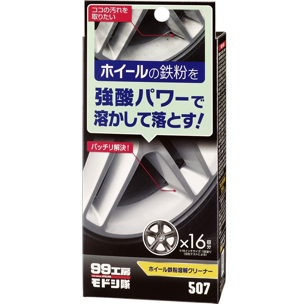 日本 SOFT99 輪圈鐵粉去除劑台吉化工