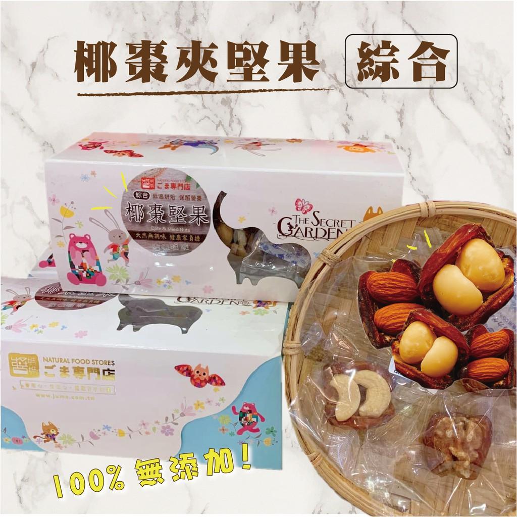 椰棗夾綜合堅果 隨身包 150g/禮盒 nuts-Date-palm 獨特清甜滋味