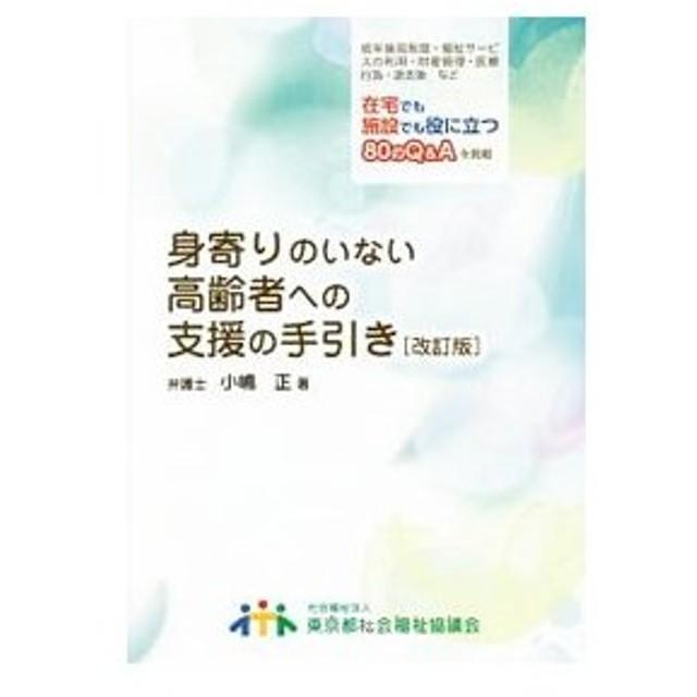 身寄りのいない高齢者への支援の手引き/小嶋正(弁護士)