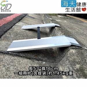 【通用無障礙】超輕量 攜帶式斜坡板(長53cm、寬16cm、一組兩片)