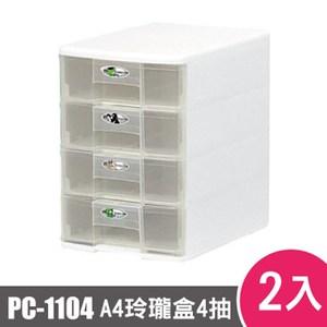 樹德SHUTER魔法收納力玲瓏盒-A4-PC-1104 2入