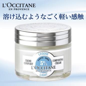ロクシタン L'OCCITANE シア エクストラクリームライト スキンケア クリーム フェイスクリーム 保湿 乾燥肌 敏感肌 フランス製 50ml L'OCCITANE