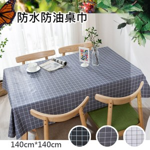 【三房兩廳】愛不釋手防水防油桌巾/桌布-140X140cm(中格灰色)