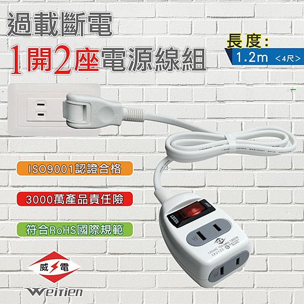 威電  過載斷電1開2插電源線 (CK2122-4)