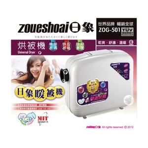 【日象】微電腦烘被機 ZOG-501(ZOG-501)