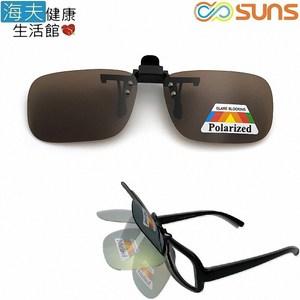 【海夫】向日葵眼鏡 偏光夾片 防眩光 超輕/小版無框(茶色)