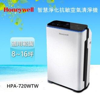 1/22-1/27    Honeywell智慧淨化抗敏空氣清淨機HPA-720WTW +適用一年份濾網組(HEPA濾心+蜂巢式顆粒狀活性碳濾網)