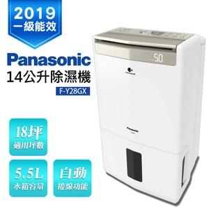 【Panasonic國際牌】14L除濕機 一級能效(F-Y28GX)