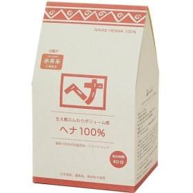 ヘナ100% 赤茶系 400g 徳用 ヘアカラー ナイアード