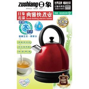 【zushiang 日象】1.8L花漾典雅快煮壺ZOEI-5181S