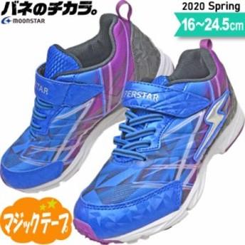【2020 春の新作】スーパースター バネのチカラ 男の子 キッズ ジュニア スニーカー 小学生 運動会 運動靴 子供靴 SS K953 ブルー 16~24